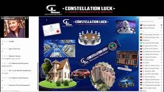 Constellation Luck Corporation - Презентация  ВОЗМОЖНОСТЕЙ!