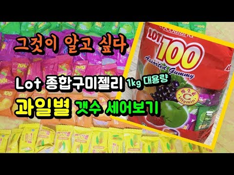 이마트 노브랜드 추천 가성비 좋은 lot 100 구미젤리 망고젤리 사과맛 포도맛 오렌지맛   Lot 100 Assorted Fruit Gummy package Mango jelly