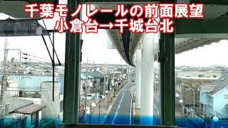 【前面展望】千葉モノレール 1000形 小倉台→千城台北 懸垂式モノレール