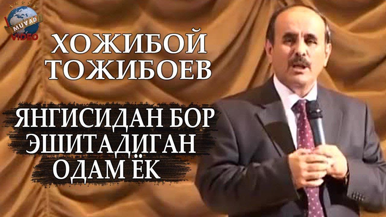Hojiboy Tojiboyev - Yangisidan bor, eshitadigan odam yo`q. (2003-yilgi konsert dasturidan)