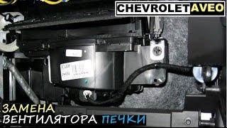 Замена вентилятора печки на Шевроле Авео Т300  Replacing a blower motor Chevrolet Sonic (Aveo)(Что бы заменить или отремонтировать вентилятор печки его придется вырезать из отопителя, как это сделать?..., 2015-06-15T08:31:24.000Z)