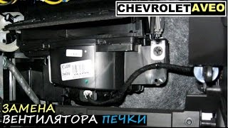 Замена вентилятора печки на Шевроле Авео Т300