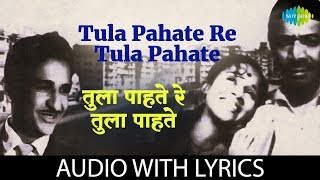 Tula Pahate Re - Jagachya Pativar with Lyrics | तुला पहाटे रे - जगाच्या पाठीवर