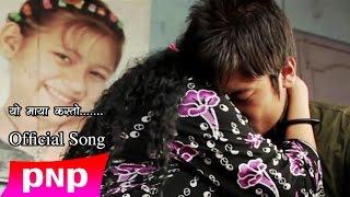 Yo Maya Kasto Maya | Bikesh K. Shankar | New Release Song | 2014