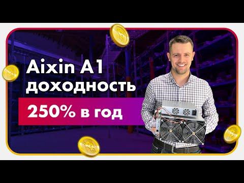 Обзор Aixin A1 Доходность Асика 250% в год
