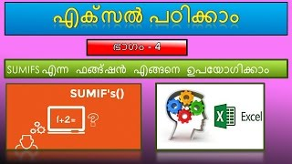 Sumifs function in excel malayalam