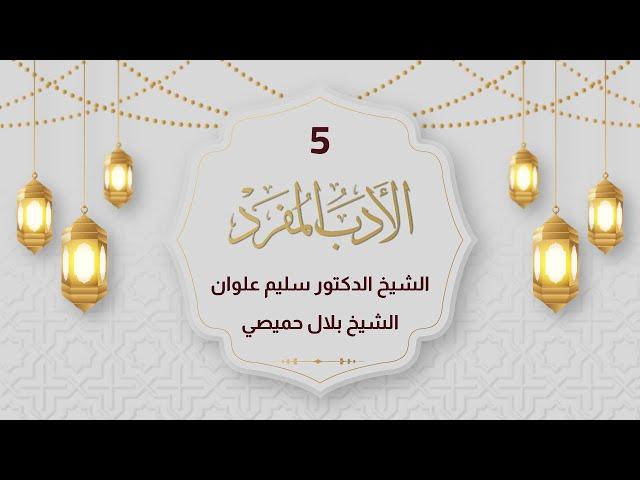 الأدب المفرد للإمام البخاري | الشيخ الدكتور سليم علوان | حديث 359 - 495 | المجلس 5