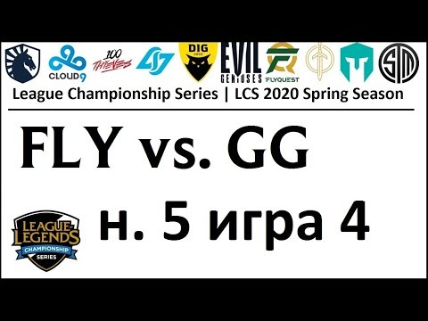FLY Vs. GG | Week 5 Day 1 LCS Spring 2020 | ЛЦС Чемпионат Америки | Flyquest Golden Guardian