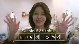 [90년생 최수영]EP.01 첫 단독 리얼리티