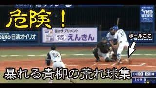 【恐怖】暴れる!阪神・青柳の荒れ球【危険】