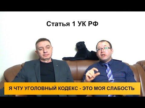 Уголовное законодательство Российской Федерации. Статья 1 УК РФ