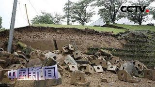 [中国新闻] 日本山形县发生6.7级地震:多人受伤 核电站无异常 | CCTV中文国际