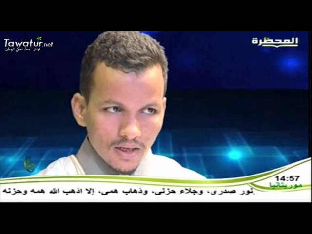 برنامج سنن ابن ماجه ـ الشيخ/ سيد احمد ولد محمذن ـ قناة المحظرة.
