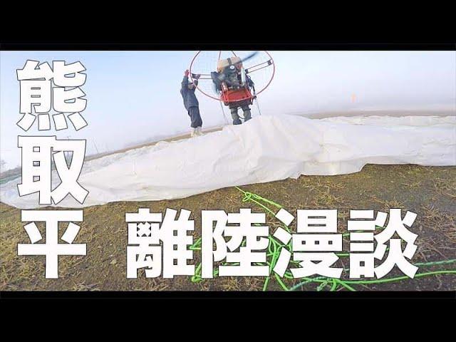 【熊取平・紅葉#158】「離陸漫談」空撮・たごてるよし_Aerial_TAGO channel