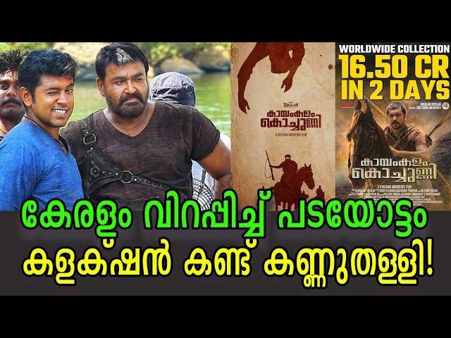 പുലിമുരുകനും വഴിമാറും - ഞെട്ടിക്കുന്ന കളക്ഷൻ റിപ്പോർട്ടുകൾ! | Kayamkulam Kochunni - box office