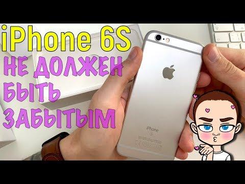 IPhone 6S в 2019 НЕОЖИДАННО КРУТ ИЛИ НА ПОМОЙКУ? Обзор снят на IPhone XR