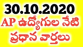 Andhra Pradesh government employees today News updates from all News papers