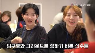 [KGC인삼공사]선수단 워크샵 스케치 1편!