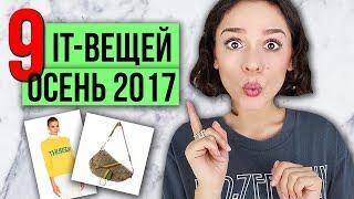 9 IT- ВЕЩЕЙ ОСЕНИ 2017!