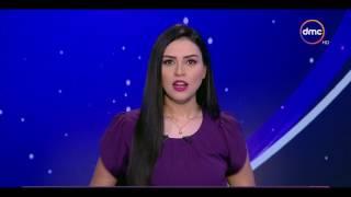 الأخبار - موجز أخبار الثانية عشر لأهم وأخر الاخبار مع دينا عصمت - الأربعاء 9-8-2017