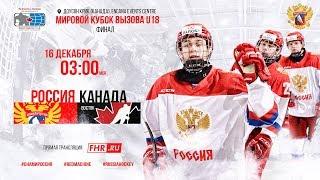Мировой Кубок Вызова U18. Россия - Канада Восток. Финал