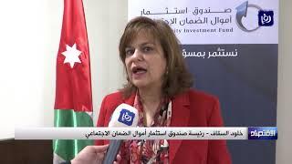 اتفاقية لتوليد الكهرباء من الطاقة الشمسية للضمان الاجتماعي ومشاريعه في المملكة (17-4-2019)