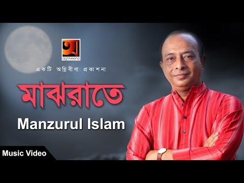Classic Bangla Song 2018 Majhrate by Manzurul Islam mp3 letöltés