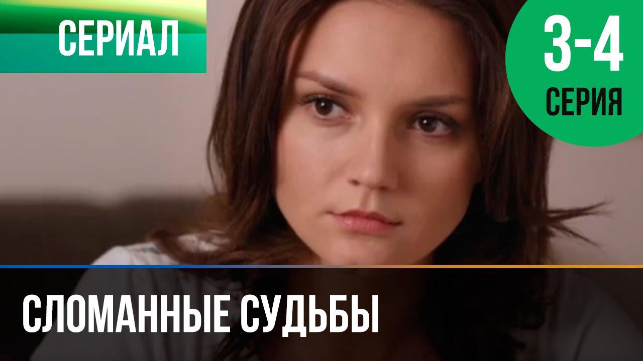 сломанные судьбы 3 и 4 серия мелодрама фильмы и сериалы русские мелодрамы Youtube