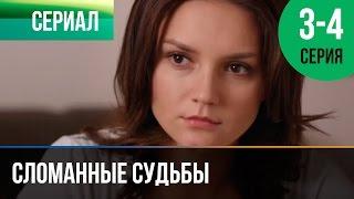 ▶️ Сломанные судьбы 3 и 4 серия - Мелодрама | Фильмы и сериалы - Русские мелодрамы