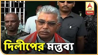Dilip Ghosh accuses TMC for taking the route of violence | ABP Ananda