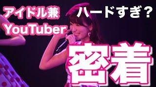 【密着】アイドル兼YouTuber かなりハードだった〜Queentet単独公演に密着してみた〜