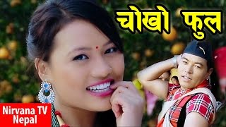 Chokho Phool | New Nepali Kauda Song | Raju Gurung
