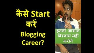 How to Start a Blogging Career? What is Blogging? Blogging for Beginners!