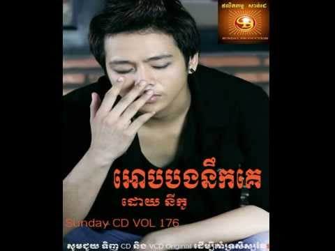 Orb Bong Nek Ke - Niko - Sunday CD VOL 176 - MP3 Songs - Khmer Music