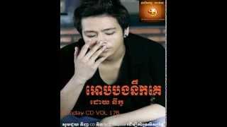 Orb Bong Nek Ke - Niko - Sunday CD VOL 176 - MP3 Songs - Khmer Music
