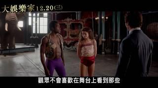 【大娛樂家】30 TVC 飛向未來篇