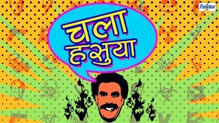 Chala Hasuya by Johny Rawat | Marathi Jokes & Tamasha Agri Comedy | Marathi Audio Natak