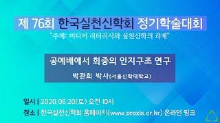 박관희 박사_제76회 한국실천신학회 온라인 정기학술대회