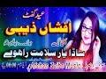 Sada Yar Salamat Rahway [ Singer Afshan Zaibe ] New Saraiky Punjabi Song 2019