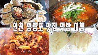영종도여행ㅣ영종도 맛집 엠클리프 카페, 서해안조개광장 …