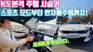 기아 K5 1.6터보 본격 주행 시승기 - 스포츠 모드…