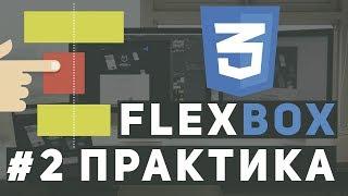 Уроки Flexbox Практика - Адаптивная верстка сайта. Макет.
