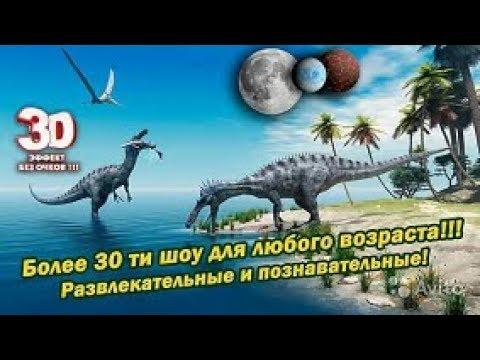 Смотреть видео Передвижной Московский Планетарий