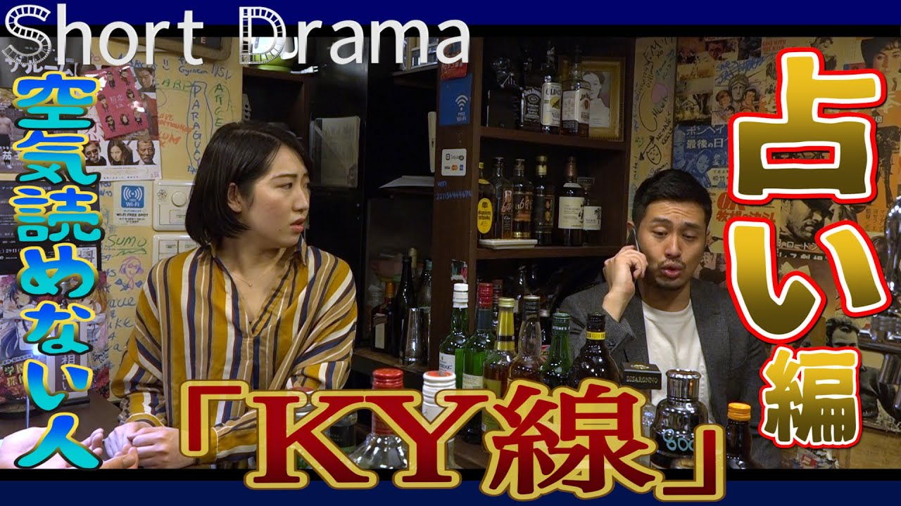 【空気が読めない人のKY線】コントドラマ 占い編