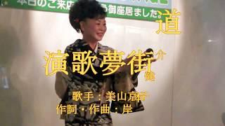 「演歌夢街道」歌手:美山京子 作詞・作曲:岸本健介 本人映像 歌詞付 演歌ライブ