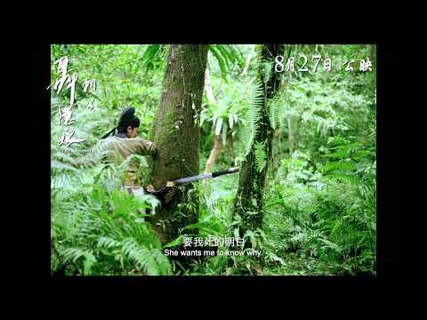 刺客聶隱娘 (The Assassin)電影預告