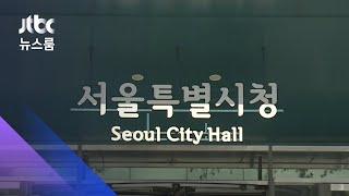 '서울시 사무실 무단침입' 조선일보 기자…