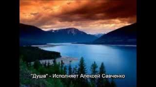 """""""Душа"""" (исполняет Алексей Савченко) """"Soul"""" Aleksey Savchenko"""
