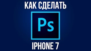 iPhone 7. Как сделать iPhone 7 в Adobe Photoshop?
