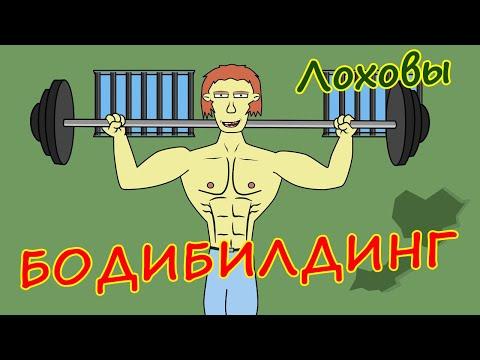 Лоховы 3 - Бодибилдинг (анимация)